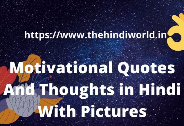 Motivational Quotes And Thoughts in Hindi With Pictures