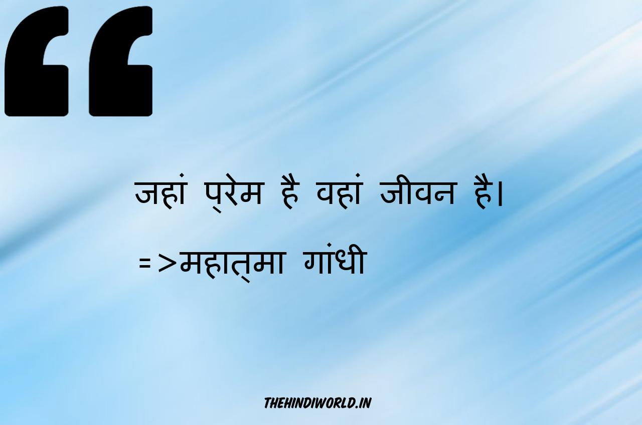 Motivational Quotes by Mahatma Gandhi in Hindi