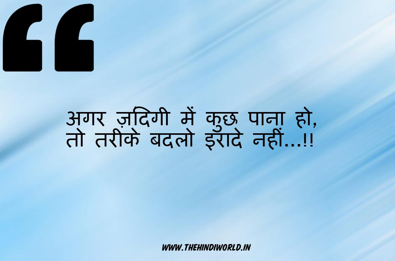 Success Image in Hindi