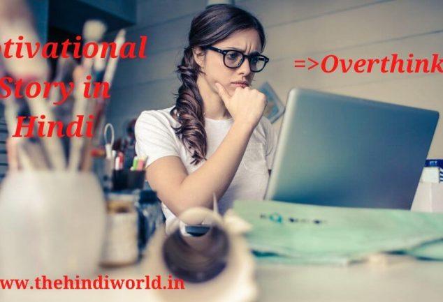 Motivational Story in Hindi - Overthinking