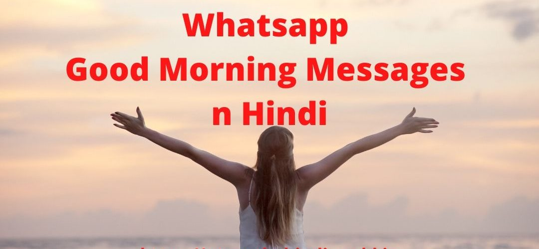 Whatsapp Good Morning Messages in Hindi