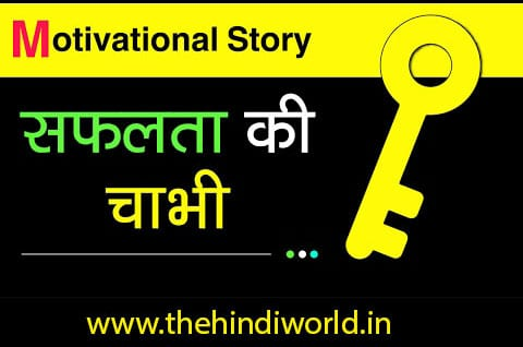 Key Of Success – Motivational and Inspirational Story in Hindi