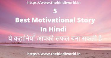 Top 5 Best Motivational Story in Hindi – ये कहानियाँ आपको सफल बना सकती है